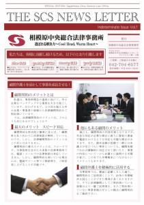 SCSNL1表
