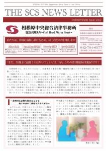 SCSNL2表